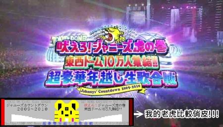 Johnnys Countdown Concert 2009-2010 [1024x576][(001377)21-31-33].JPG