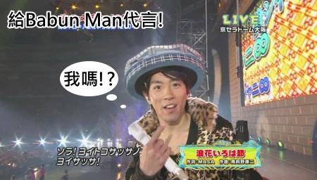 Johnnys Countdown Concert 2009-2010 [1024x576][(009170)21-36-26].JPG