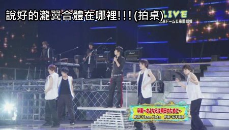 Johnnys Countdown Concert 2009-2010 [1024x576][(015239)21-40-35].JPG
