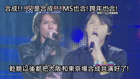 Johnnys Countdown Concert 2009-2010 [1024x576][(016325)21-41-37].JPG