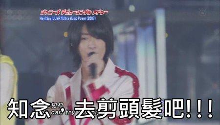 Johnnys Countdown Concert 2009-2010 [1024x576][(018737)21-43-23].JPG