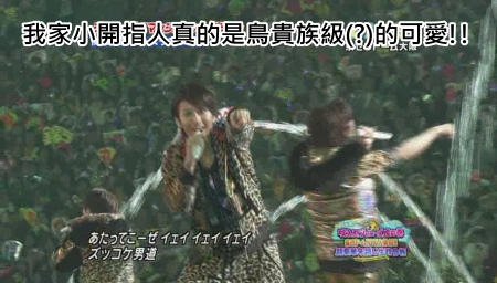 Johnnys Countdown Concert 2009-2010 [1024x576][(030097)21-52-54].JPG