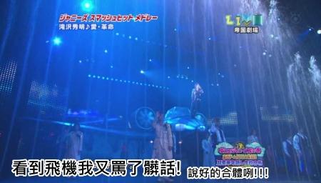 Johnnys Countdown Concert 2009-2010 [1024x576][(042158)22-01-34].JPG