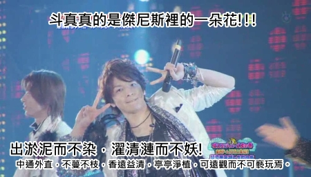 Johnnys Countdown Concert 2009-2010 [1024x576][(049825)22-07-41].JPG