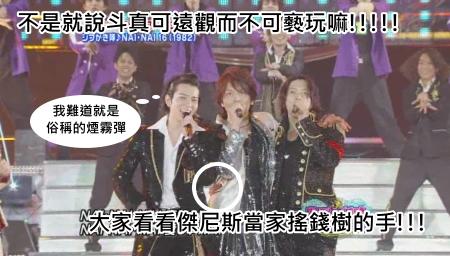 Johnnys Countdown Concert 2009-2010 [1024x576][(053655)22-11-11].JPG