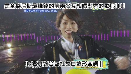 Johnnys Countdown Concert 2009-2010 [1024x576][(060888)22-17-41].JPG