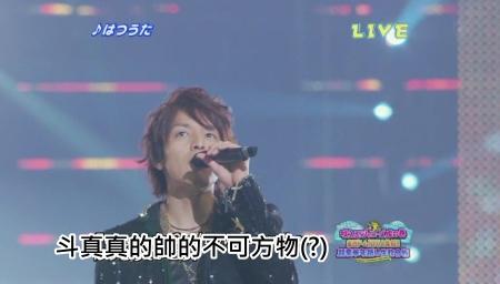 Johnnys Countdown Concert 2009-2010 [1024x576][(079539)22-50-35].JPG