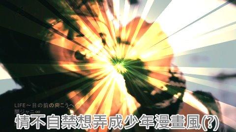 ____∞_LIFE~目_前_向___~_(PV)[(002082)15-49-21].JPG