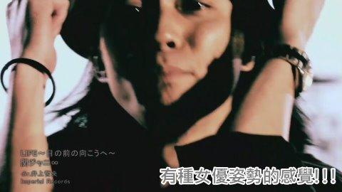____∞_LIFE~目_前_向___~_(PV)[(000979)15-41-13].JPG