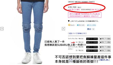 SUBARU PANTS.jpg