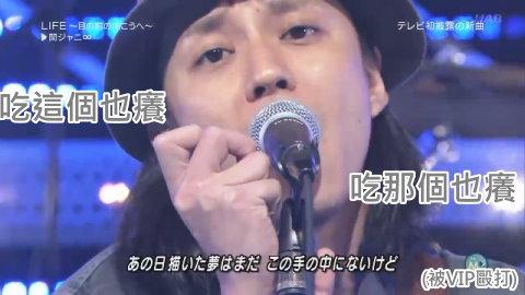 [TV] 100820 Music Station - LIFE ~ me no mae no mukou e ~ (1280)[04-10-24].JPG