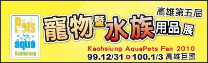 2010高雄寵物展