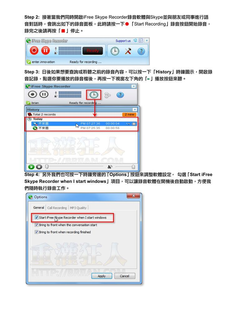 Skype課程簡介3