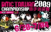 2009 DMC宣傳2.jpg