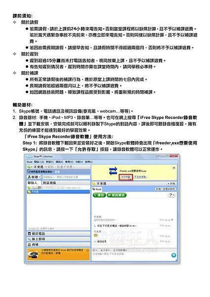 Skype課程簡介2