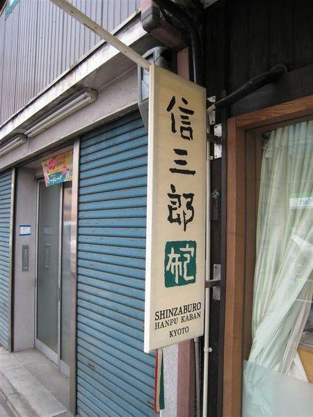 日本關西照片 370.jpg