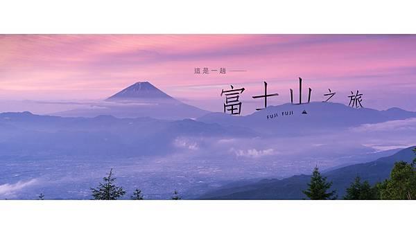 【旅行計畫】_富士山之旅(文配圖)_Yin Ning-01.jpg