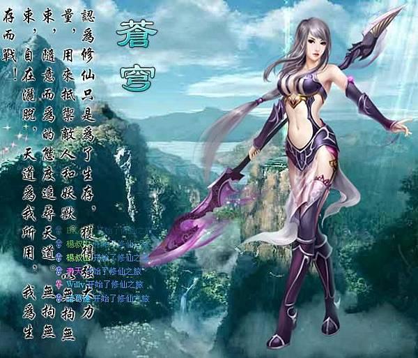 修仙魂online4