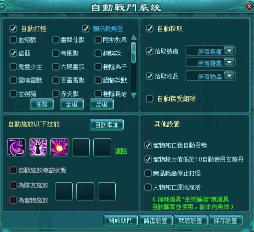 修仙魂online8