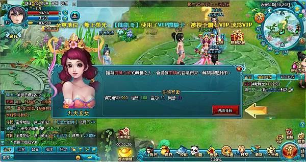 萌飛仙online1