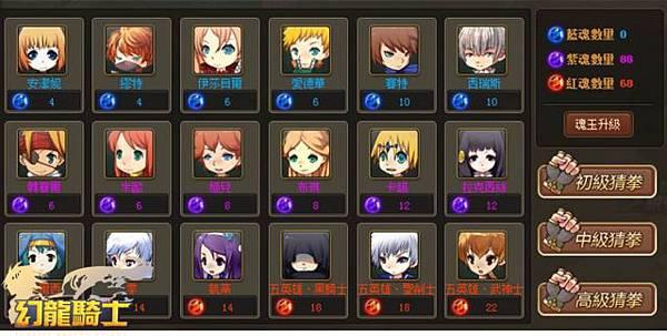 幻龍騎士online3