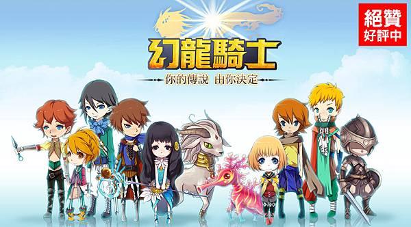 幻龍騎士online1