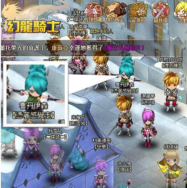 幻龍騎士online5
