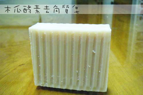 木瓜酵素皂
