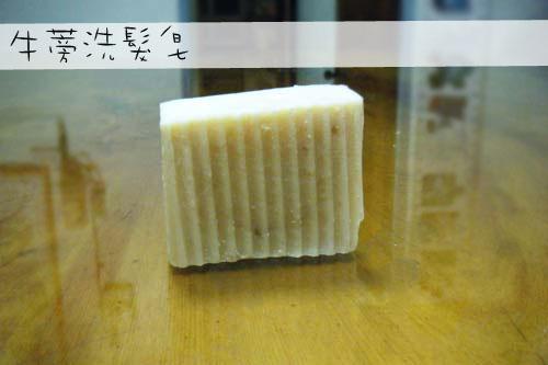 牛蒡洗髮皂