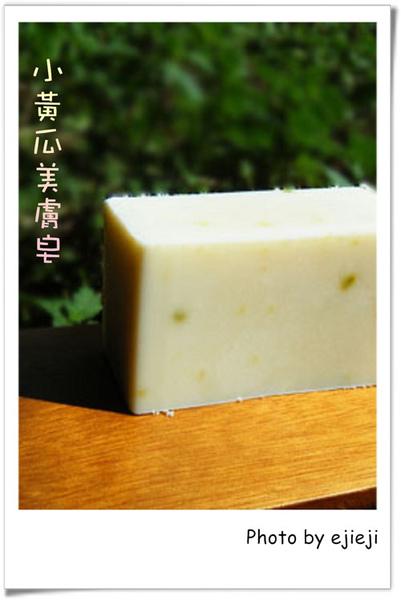 小黃瓜美膚皂
