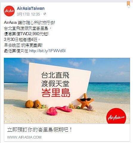 亞洲航空直飛峇里島