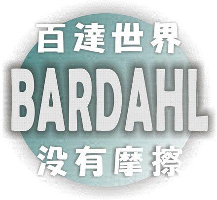 BARDAHL-口號圖形-4-440-S.jpg