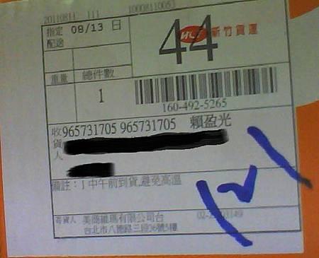 新竹貨運送達.jpg