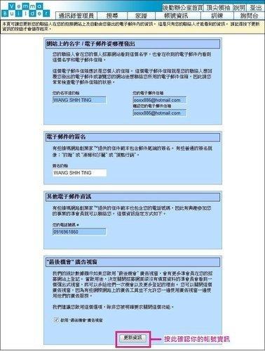 新增個人資訊.jpg