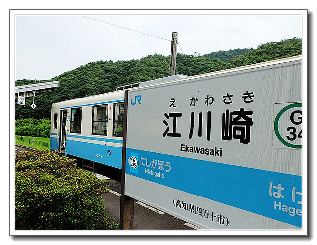 江川崎車站