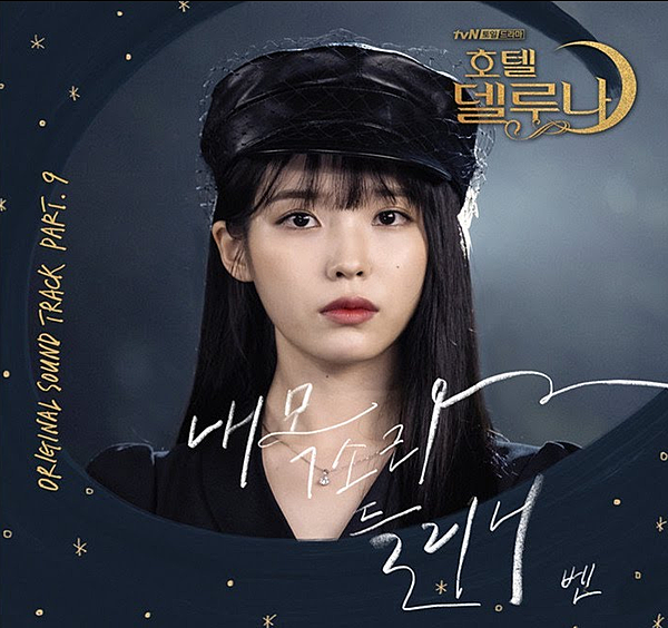 Hotel Del Luna OST Part 9.png