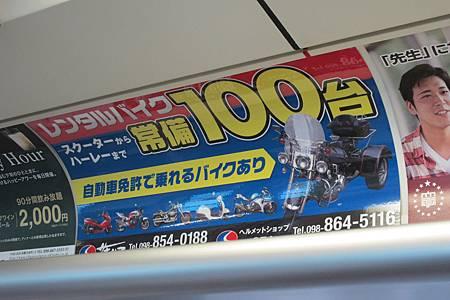 201508租機車in沖繩 (1).JPG