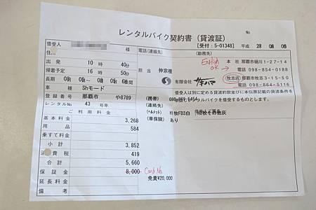 201508租機車in沖繩 (24).JPG