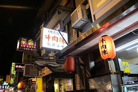 5-牛肉陳(雙連) (10)