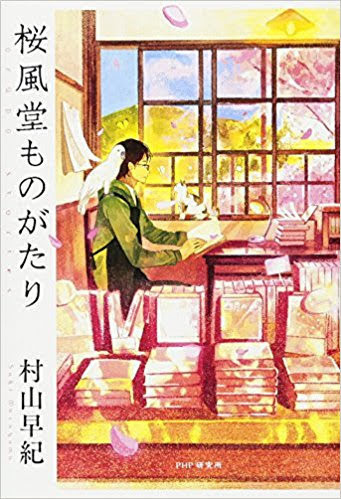 櫻風堂奇蹟物語.jpg