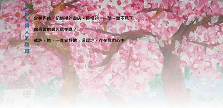 櫻風堂奇蹟物語書腰.jpg