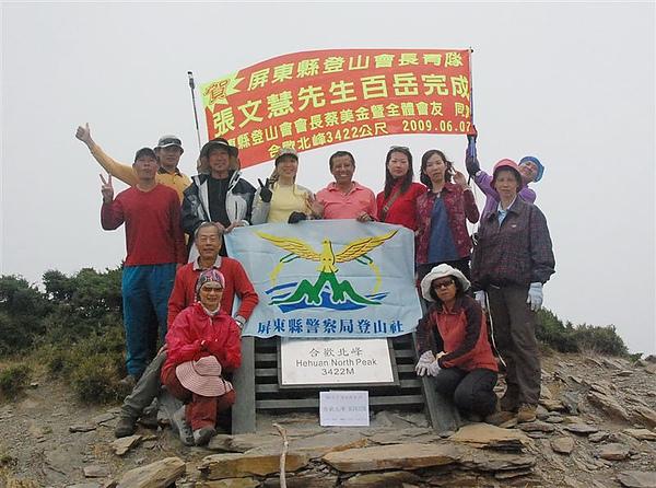 合歡群峰慶百岳_223.jpg