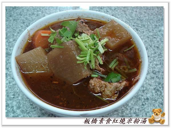 2008.12.24板橋紅燒米粉湯