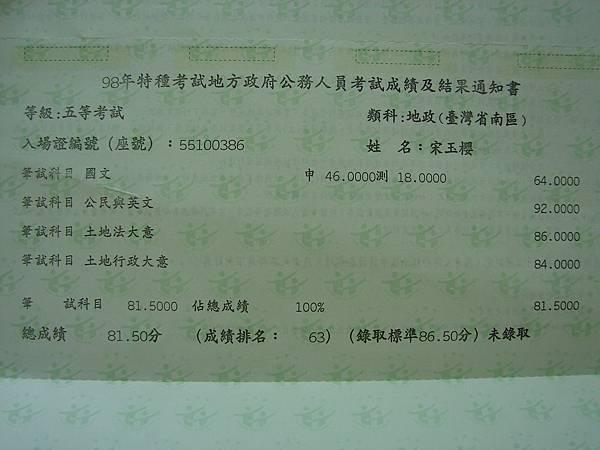DSC01273特考成績單