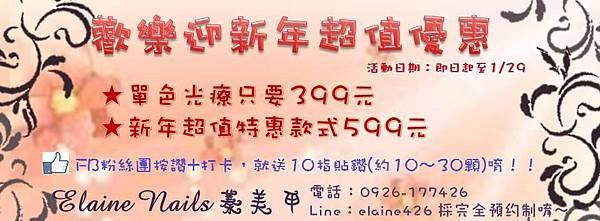 1021223新年優惠-FB封面