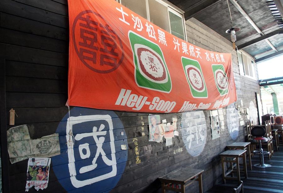 花東-99