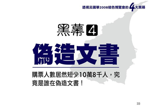 投影片33.JPG