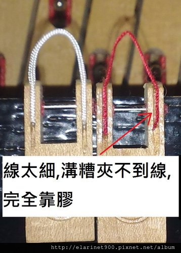 11整理過的 便宜中古琴-2 -butt flange cord