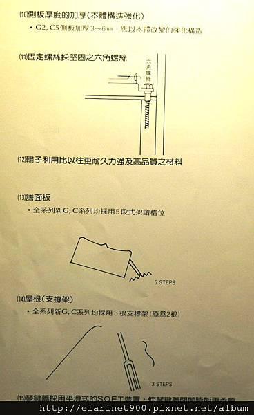 山葉平型鋼琴C型與G型之差異4