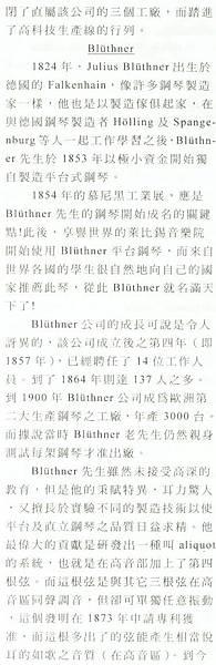 Bluthner001